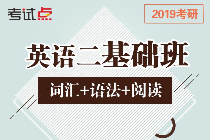 2019考研英语超精讲基础班(面授同步英语二)