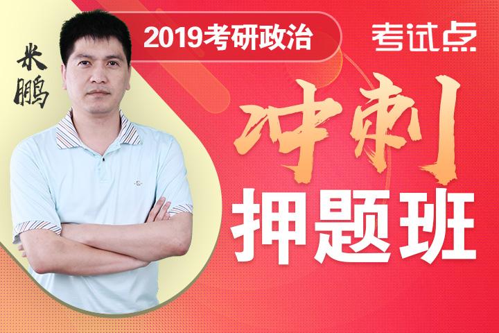 米鹏2019考研政治冲刺押题班(含火线救援)