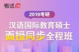 2019考研《汉语国际教育硕士》面授同步全程班(专硕)