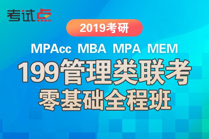2019考研《(199)管理類聯考綜合能力》全程班