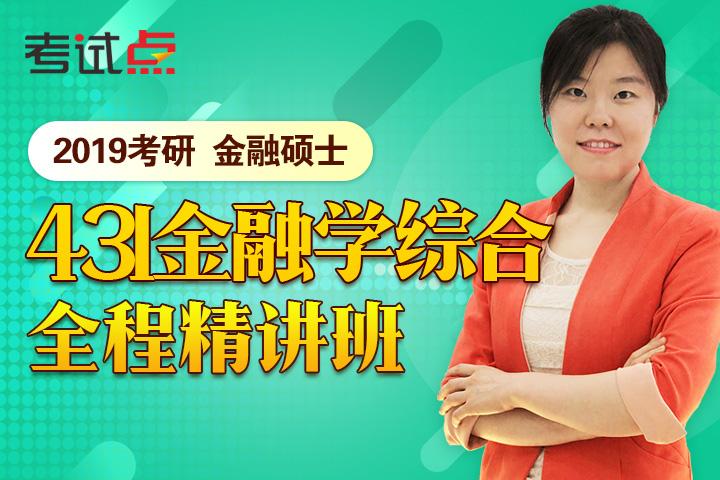 2019考研金融硕士《431金融学综合》通关精讲全程班(专硕)