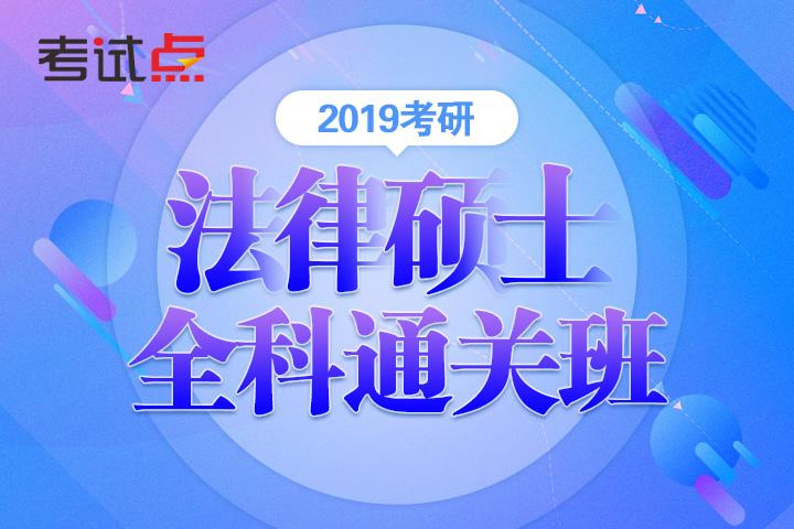 2019考研法碩(非法學)全科通關班(專碩)