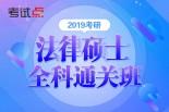 2019考研法硕(非法学)全科通关班(专硕)
