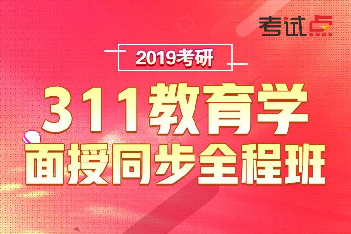 2019考研《311教育学专业基础综合》面授同步全程班(学硕统考)