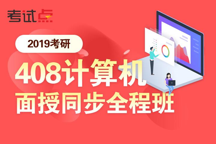 2019考研《408 计算机学科专业基础综合》面授同步全程班(学硕统考)