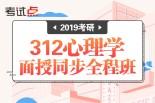 2019考研《312心理学专业基础综合》面授同步全程班(学硕统考)