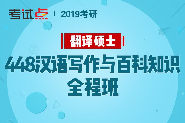 2019考研 翻譯碩士《448 漢語寫作與百科知識》面授同步全程班