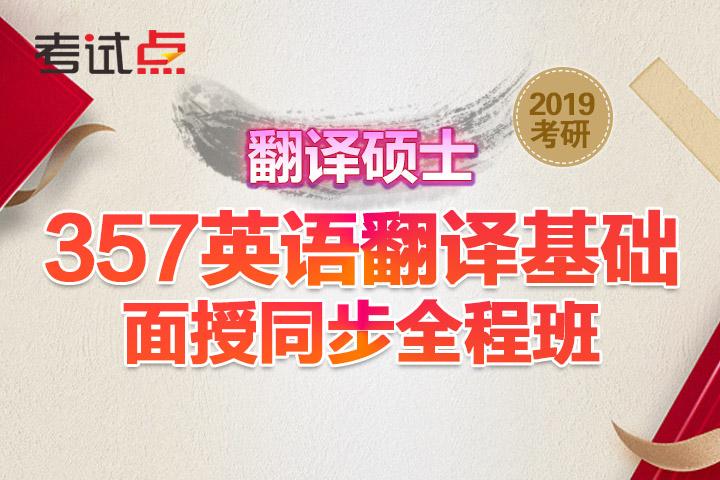 2019考研 翻譯碩士《357 英語翻譯基礎》面授同步全程班(專碩)