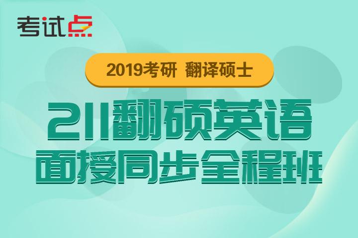 2019考研翻译硕士 《211 翻硕英语》面授同步全程班(专硕)