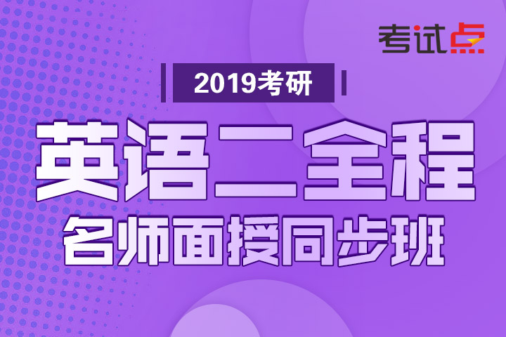 2019考研英語名師面授同步全程班(英二)