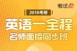 2019考研英语名师面授同步全程班(英语一)