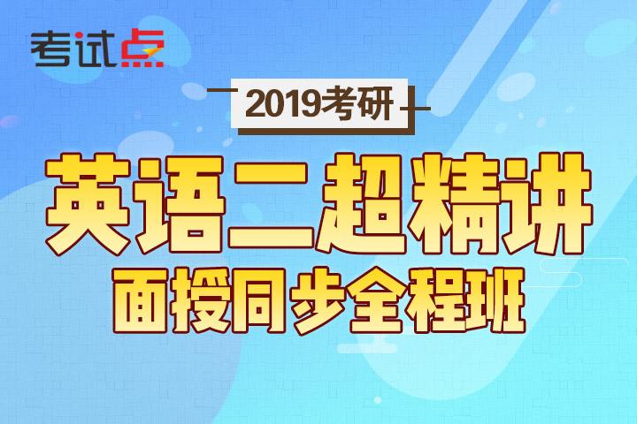 2019考研英語超精講面授同步全程班(英語二)
