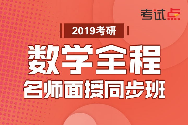 【全名師】2019考研數學面授同步全程班(數一&二&三)