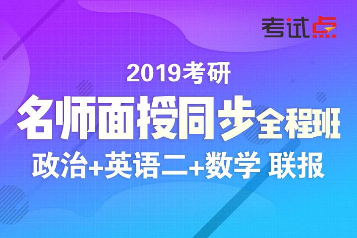 【政治+英语二+数学】2019考研名师面授同步全程班