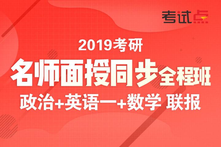 【政治+英語一+數學】2019考研名師面授同步全程班