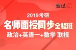 【政治+英语一+数学】2019考研名师面授同步全程班