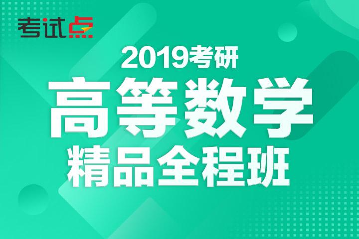 張同斌2019考研《高等數學》單科精品全程班(數一、二、三)