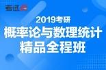 冯敬海2019考研数学《概率统计》单科精品全程班(数一、三)