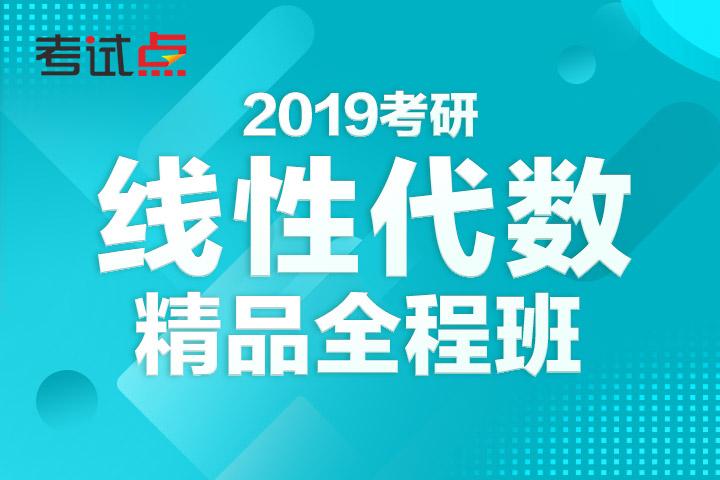 冯敬海2019考研数学《线性代数》单科精品全程班(数一、二、三)
