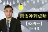 名师鲁振2017考研英语冲刺点睛【英语一】