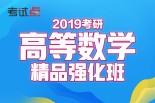 张同斌2019考研数学《高等数学》单科精品强化班