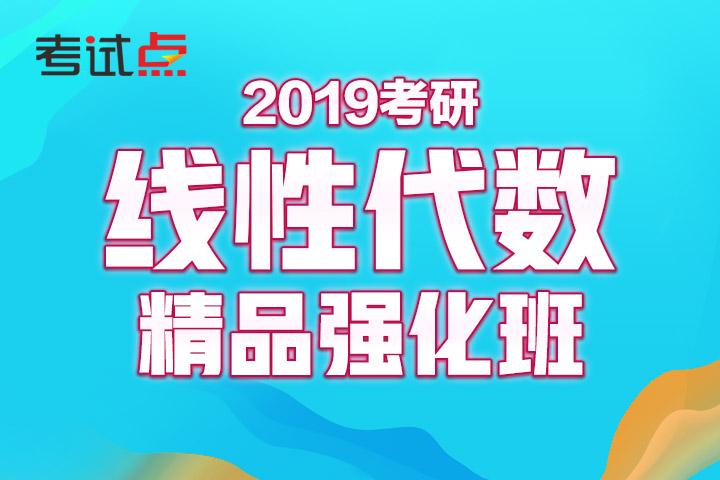 冯敬海2019考研数学《线性代数》单科精品强化班