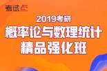冯敬海2019考研数学《概率统计》单科精品强化班
