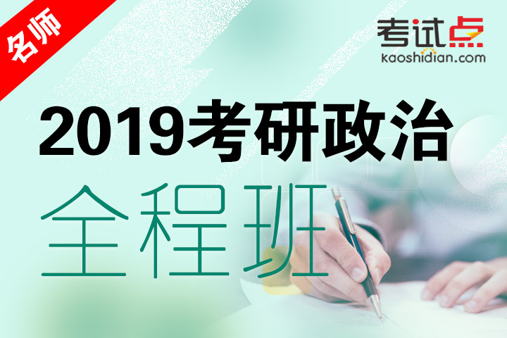 2019考研政治名師面授同步全程班