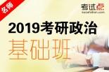 2019考研政治名师面授同步高分辅导【基础班】