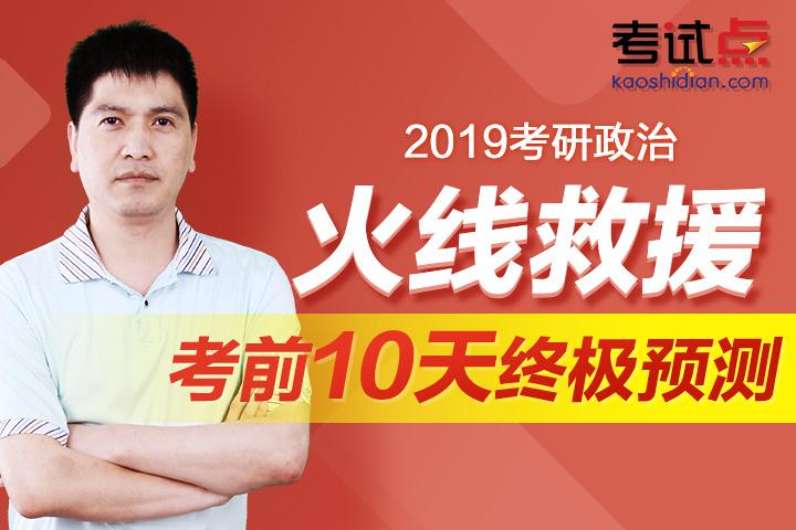 米鹏2019考研政治【火线救援】考前十天密押班