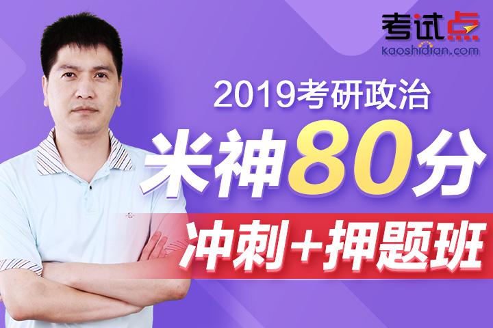 【新大綱】米鵬2019考研政治沖刺押題班(含火線救援)