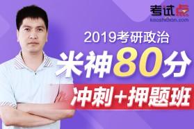 【新大纲】米鹏2019考研政治冲刺押题班(含火线救援)