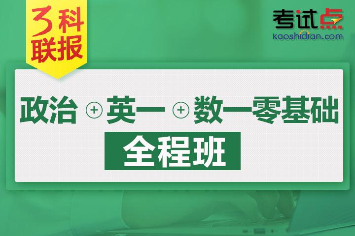 【政治+英語一+數一零基礎】2019考研名師面授同步全程班