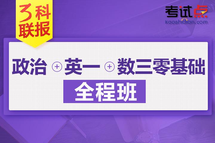 【政治+英語一+數三零基礎】2019考研名師面授同步全程班