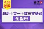 【政治+英语一+数三零基础】2019考研名师面授同步全程班