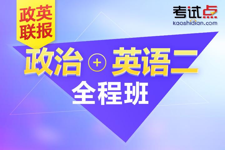【政治+英語二】2019考研名師面授同步全程班