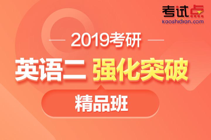 2019考研英語二精品強化班