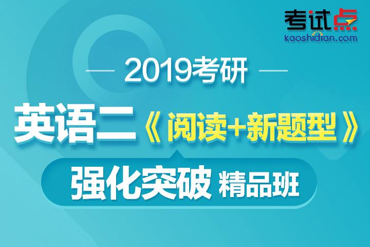 2019考研英语《阅读+新题型》单科精品强化班(英语二)