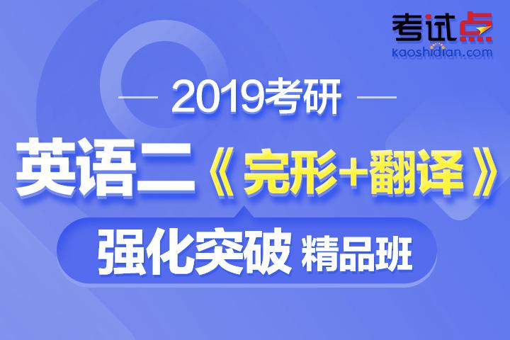2019考研英语《完形+翻译》单科精品强化班(英语二)
