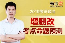 2019考研政治 增补考点命题预测