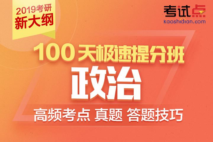 【新大纲】2019考研政治100天极速提分班