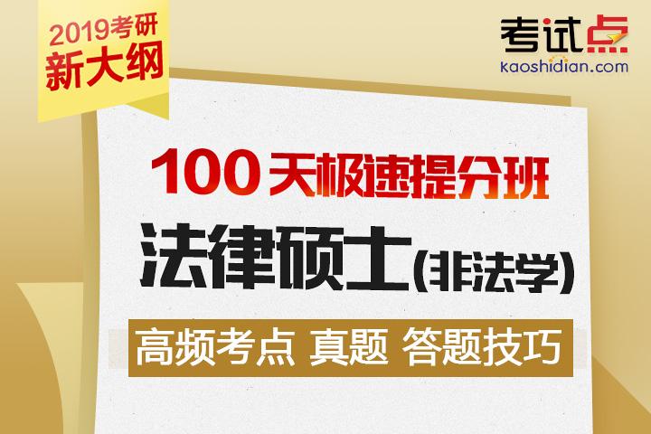 2019考研法律硕士(非法学)100天极速提分班