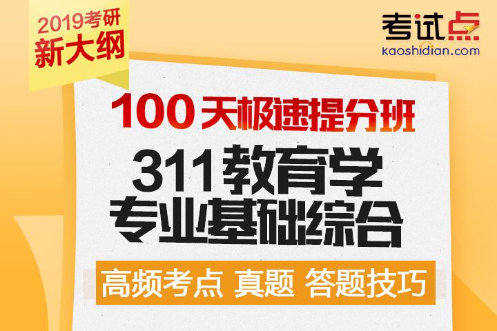 2019考研《311教育学专业基础综合》100天极速提分班