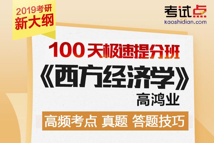 2019考研高鸿业《西方经济学(微观&宏观)》100天极速提分班