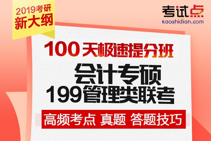 2019考研《199管理类联考综合能力》100天极速提分班