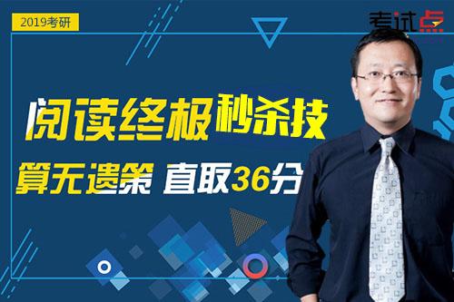 2019考研英语阅读邵氏秒杀技