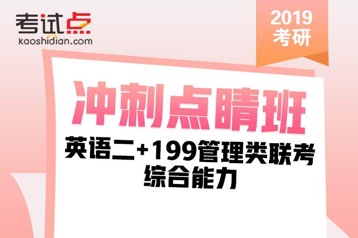 2019考研(英語二+199管理類聯考)沖刺點睛班