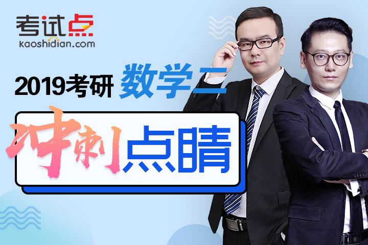 2019考研数学(二)冲刺点睛班(直播)