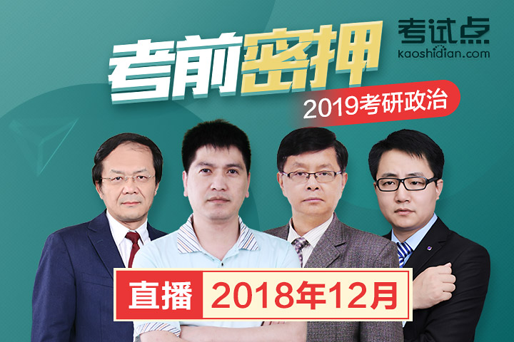2019考研政治名师考前【密押】