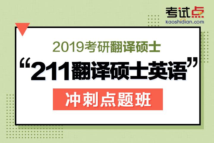 2019考研翻译硕士《211翻译硕士英语》冲刺点题班